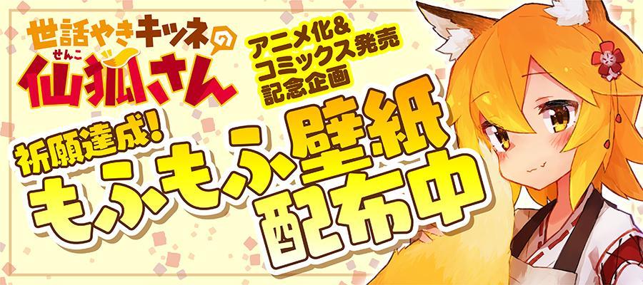 Newtype_仙狐さん結果発表201812.jpg
