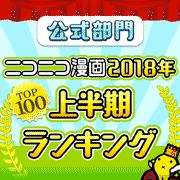 【TOP100を発表】ニコニコ漫画 2018年上半期ランキング【公式部門】