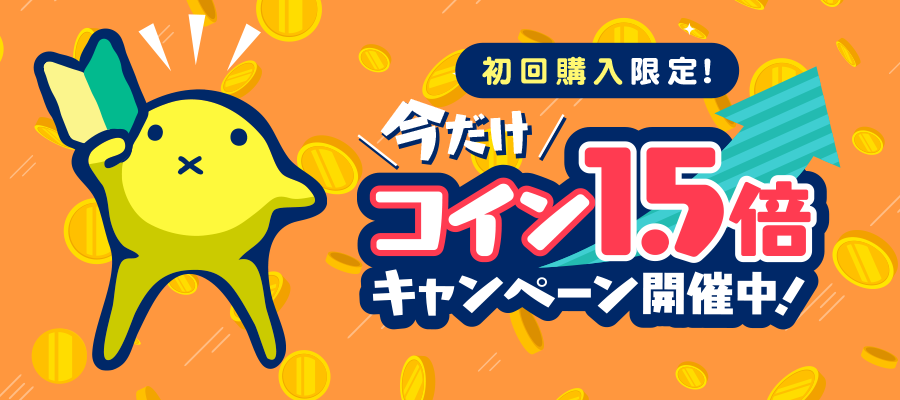 コイン配布(1.5倍).png