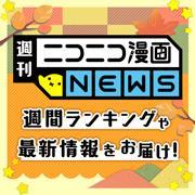 ニコニコ漫画NEWS 2018年11月9日号