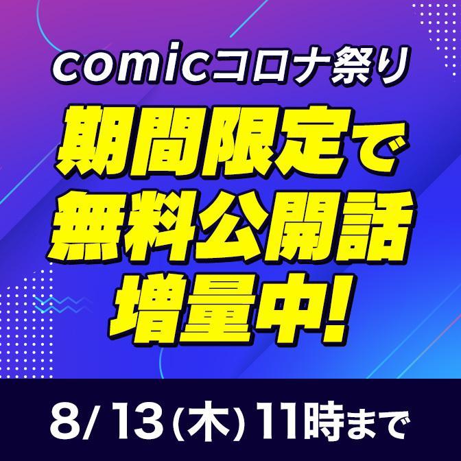 comicコロナ祭り!無料話増量!!