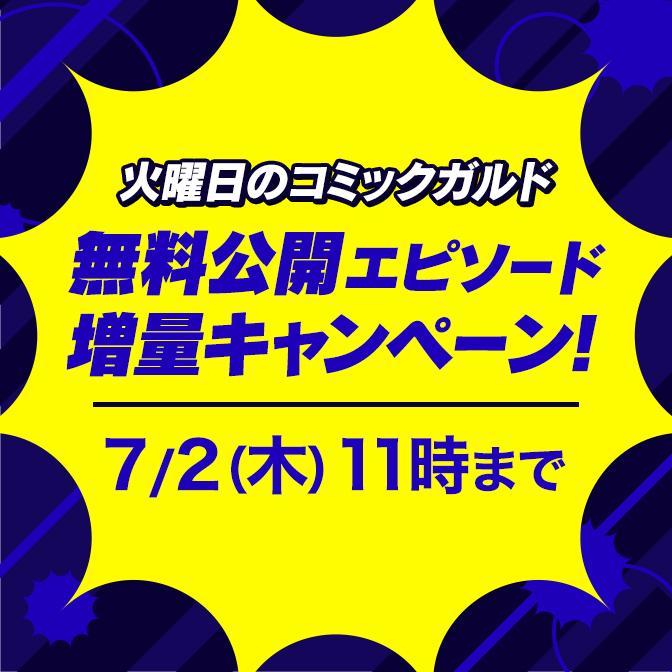 火曜日のコミックガルド 無料公開エピソード増量キャンペーン!