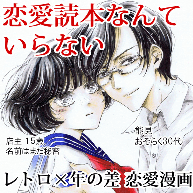 20181129_恋愛読本なんていらない.png