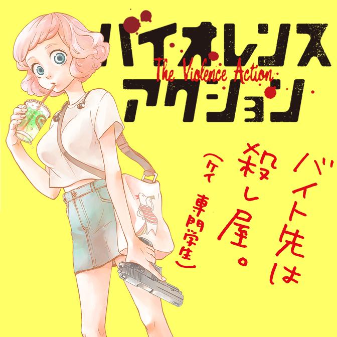 【1~4巻セットが当たる!】『バイオレンスアクション』ニコニコ漫画Twitterキャンペーン!