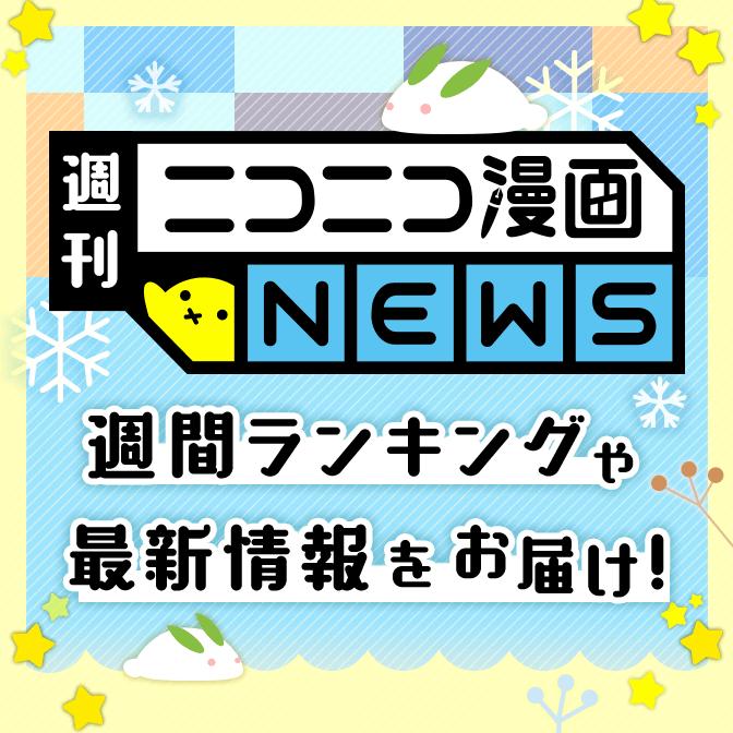 ニコニコ漫画NEWS 2020年1月24日号