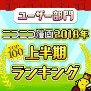 【TOP100を発表】ニコニコ漫画 2018年上半期ランキング【ユーザー部門】
