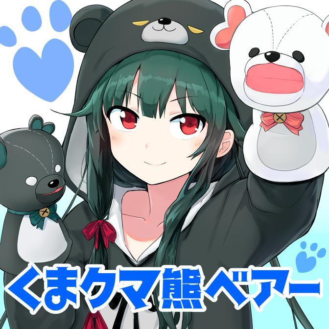 くま クマ 熊 ベアー.jpg