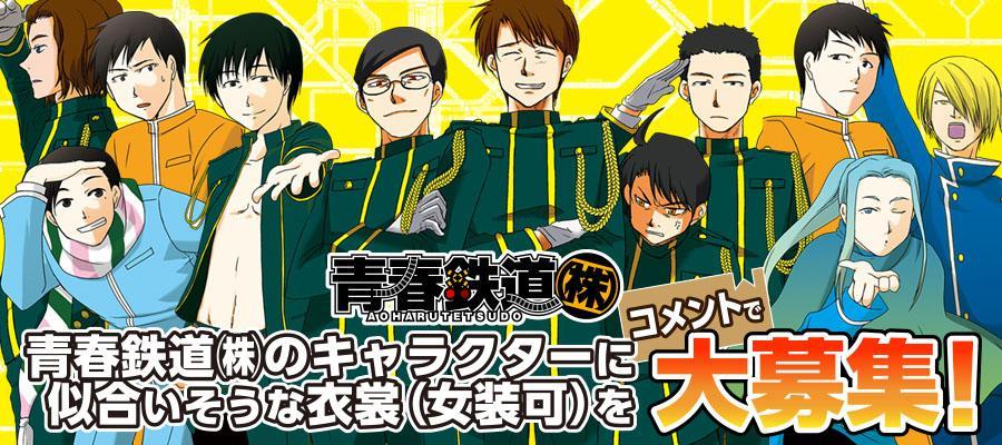 青春鉄道_開始.jpg