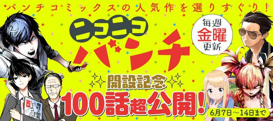 バンチ_400×900バナー_開設記念.jpg
