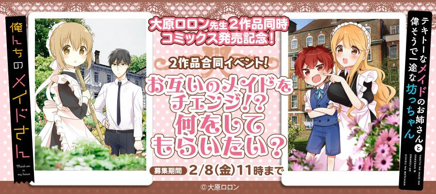 キューン_メイド合同イベント_開始告知.jpg