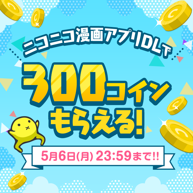 ニコニコ漫画アプリ新規DLキャンペーン!300コインを配布中!