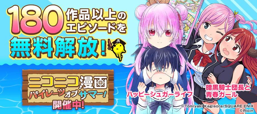 2018夏企画1週目.png
