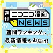 ニコニコ漫画NEWS 2019年2月8日号