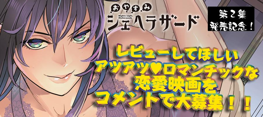 やわスピ_おやすみシェヘラザード2巻発売イベント.jpg