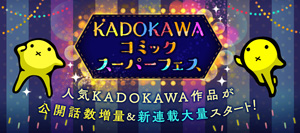 KADOKAWAコミックスーパーフェス_大バナー_20171109.jpg