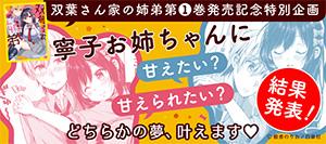 YA_双葉さん_結果発表.jpg