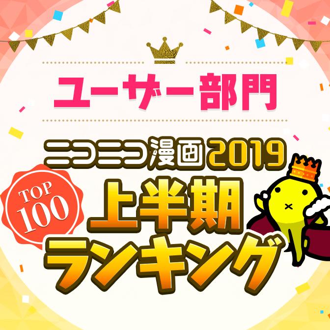 【TOP100を発表】ニコニコ漫画 2019年上半期ランキング【ユーザー部門】