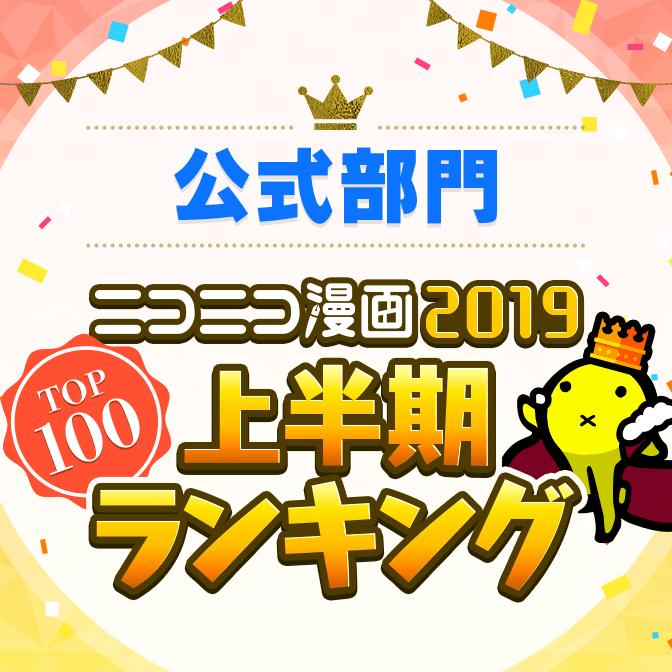 【TOP100を発表】ニコニコ漫画 2019年上半期ランキング【公式部門】