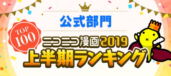 2019_上半期ランキング公式