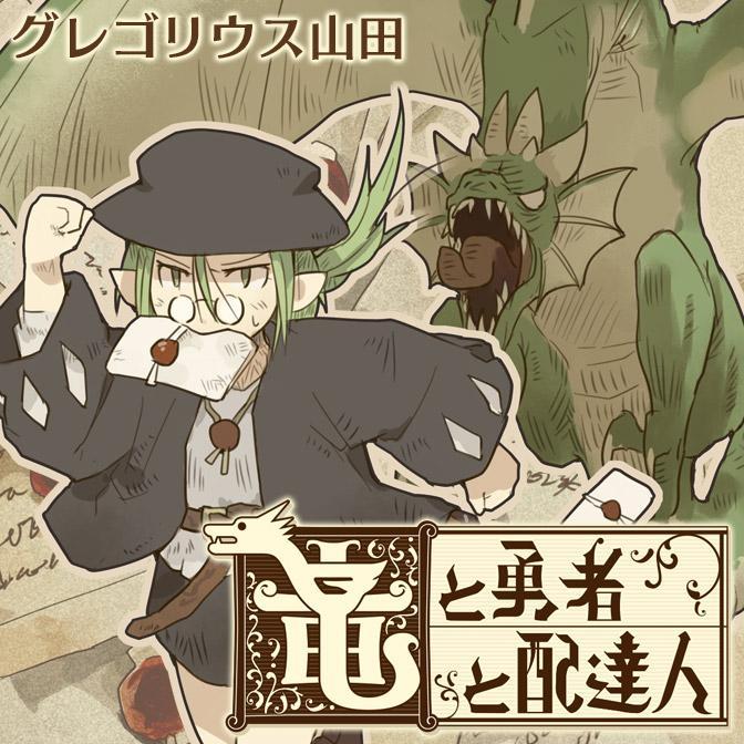 竜と勇者と配達人.jpg