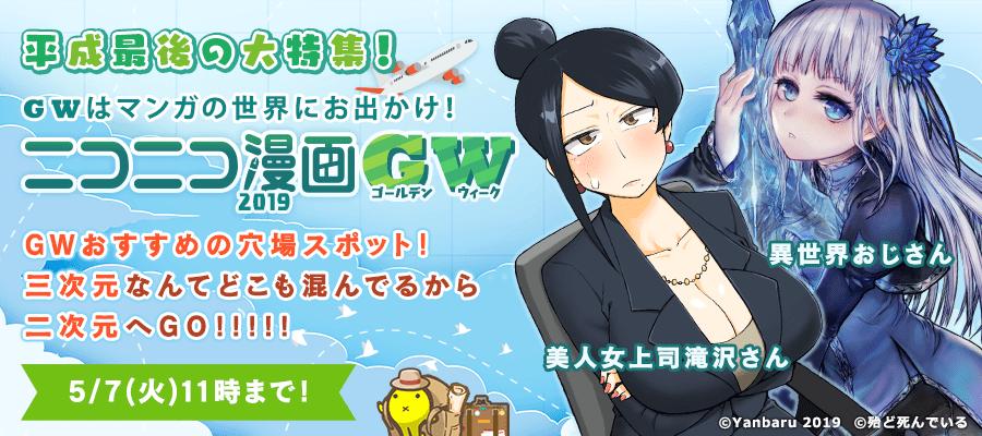 ニコニコ漫画GW2019.png