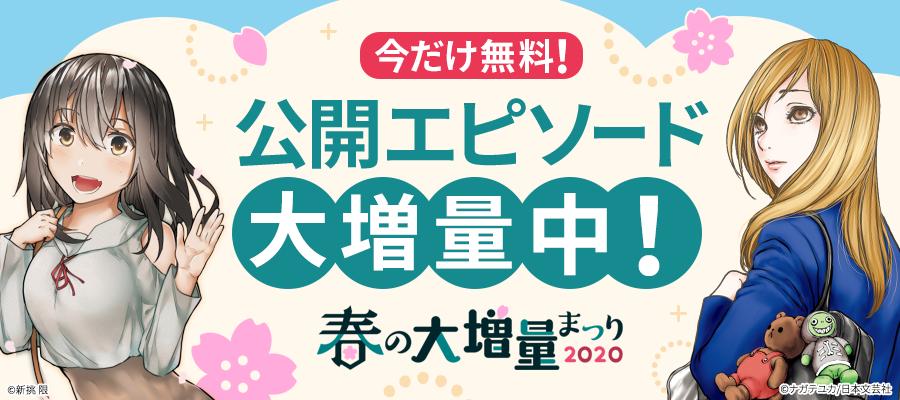春企画2020大バナー(3週目).png