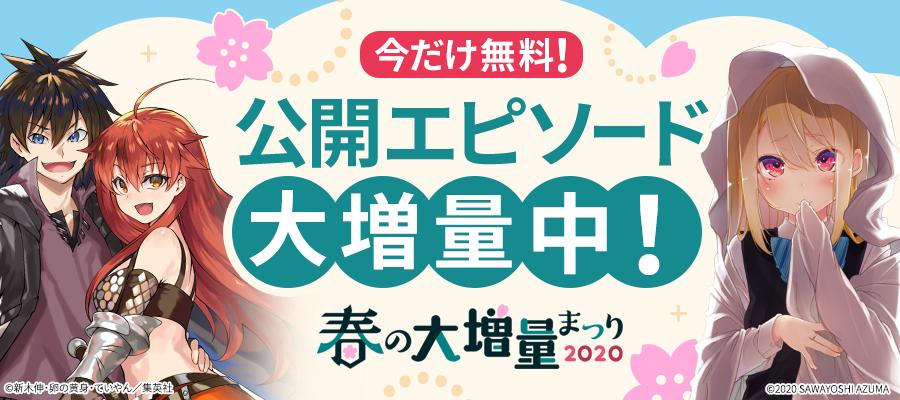 春企画2020大バナー(1週目).png