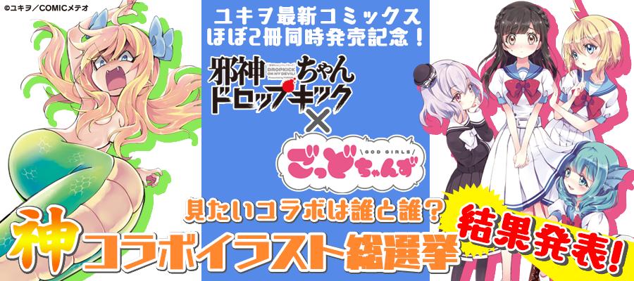 キューン_ごっどちゃんずイベントバナー結果発表.png