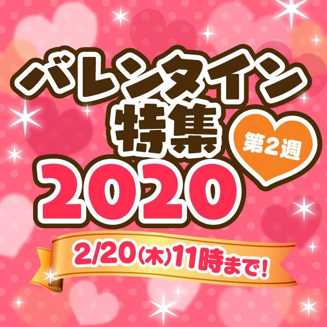 『恋愛』を描いた漫画がお得に読める♪『バレンタイン特集2020』第2週