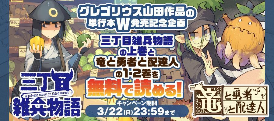 banner_yamada_900_400_2s.jpg