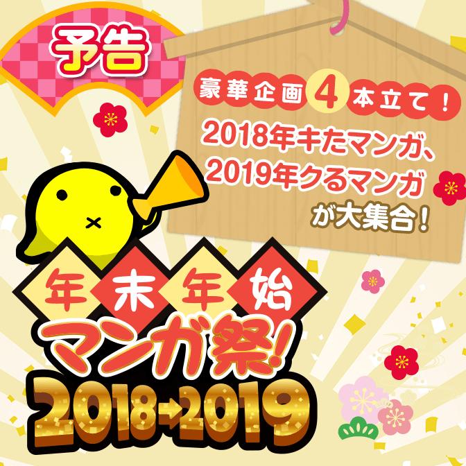 【予告】ニコニコ漫画 年末年始マンガ祭!