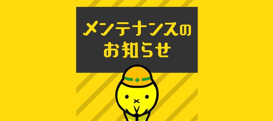 メンテナンスのお知らせ.jpg