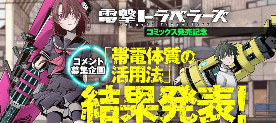 Newtype_電撃トラベラーズ_201902_結果発表.jpg