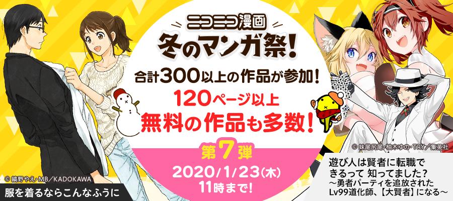 2019冬企画7週目.png