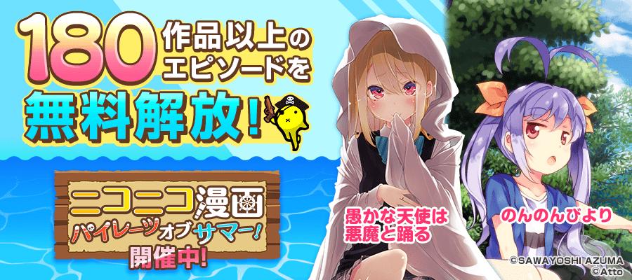 2018夏企画6週目.png