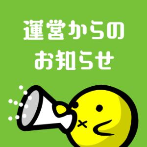 【お知らせ】掲載終了エピソードの視聴機能の対象作品追加(4/25)