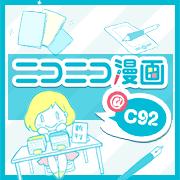 「ニコニコ漫画@C92」へのたくさんのご投稿ありがとうございました!