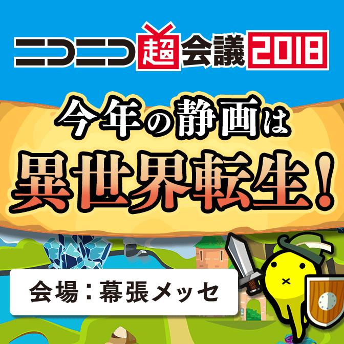ニコニコ超会議2018 描いてみたブースを超ご紹介!