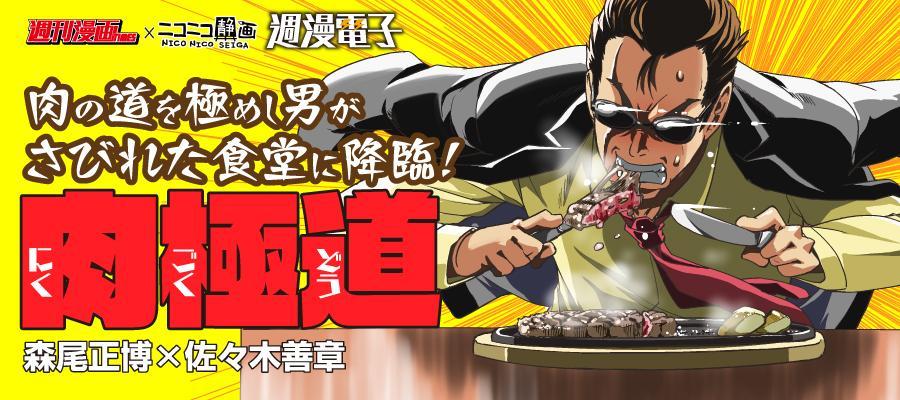 肉極道_20180614.jpg