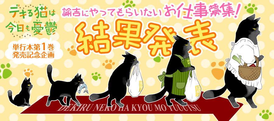 シリウス_デキる猫_結果発表.jpg