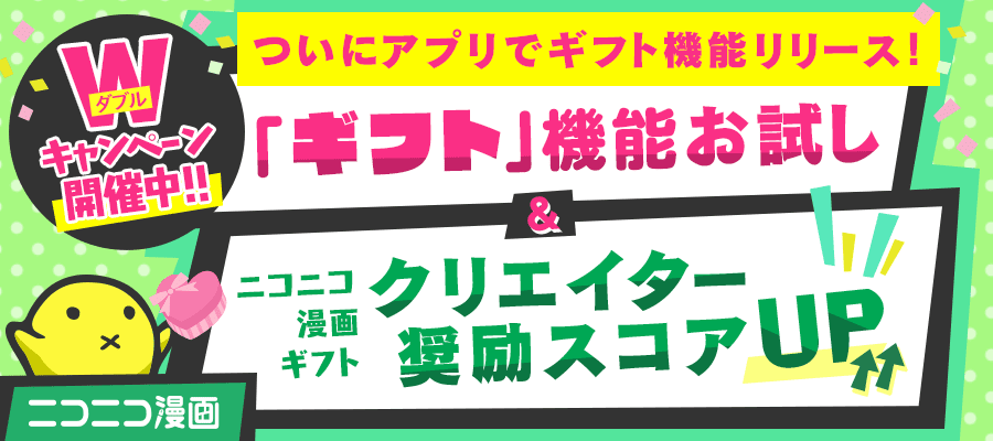 課金CPスタート告知.png