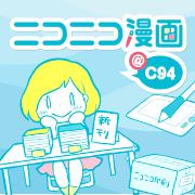 「ニコニコ漫画@C94」へのたくさんのご投稿ありがとうございました!