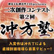 マンガ投稿者集まれ!「第2回冲方塾」結果発表!