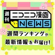 ニコニコ漫画NEWS 2019年3月15日号