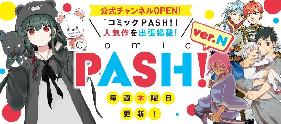 PASH_OPEN.jpg