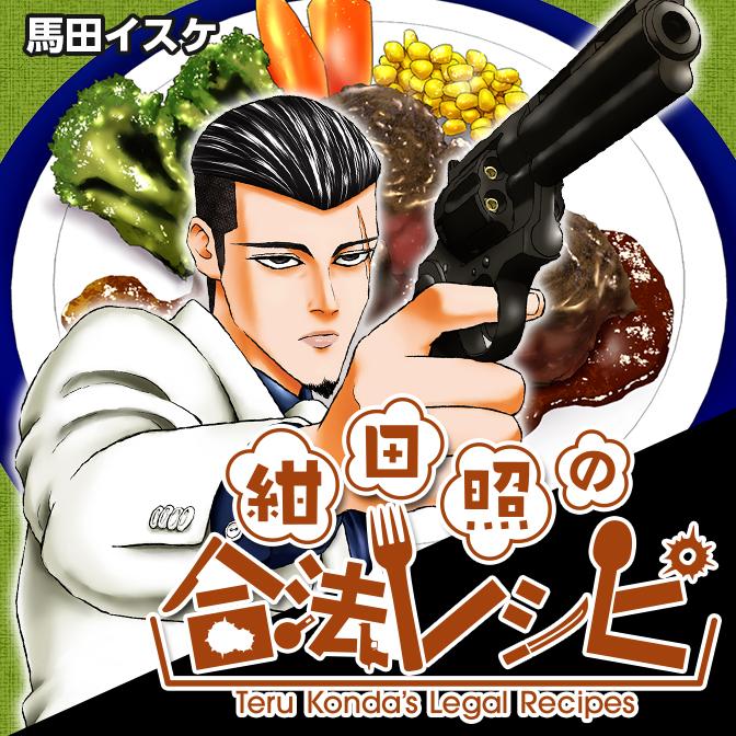 実写版『紺田照の合法レシピ』の特報映像をニコニコ動画で公開!