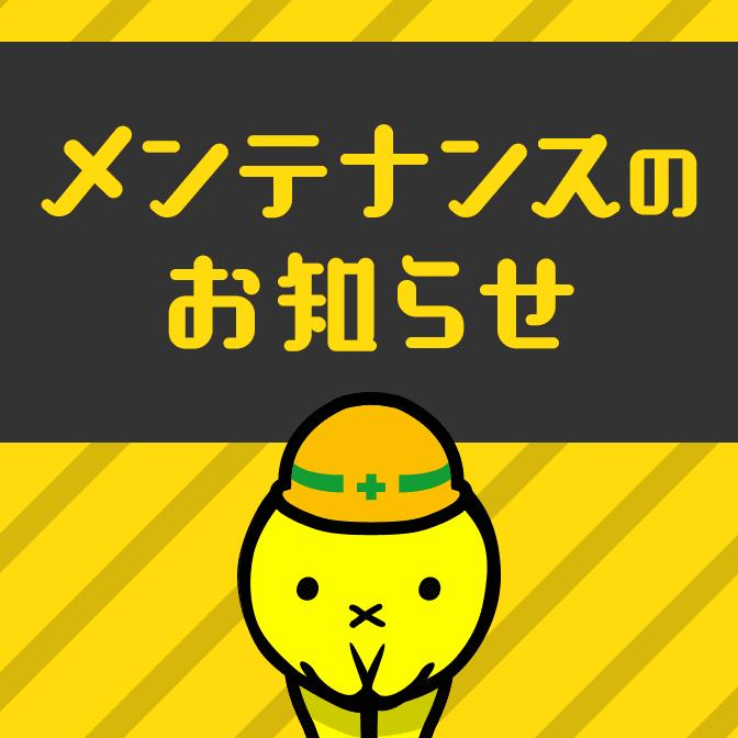 【告知】11/28(木)ニコニコ静画停止メンテナンスのお知らせ