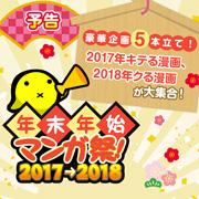 今年もやります!ニコニコ漫画 年末年始マンガ祭!