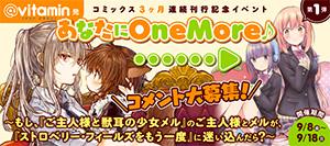 onemore1-banner_1_20170908_300.jpg