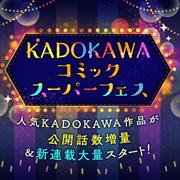 「KADOKAWA コミックスーパーフェス」ご参加ありがとうございました!